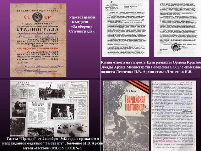 """Газета """"Правда"""" от 4 ноября 1942 года с приказом о награждении медалью """"За от..."""