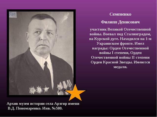 Семененко Филипп Денисович участник Великой Отечественной войны. Воевал под С...