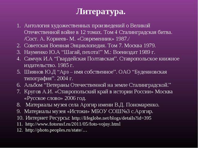 Литература. Антология художественных произведений о Великой Отечественной вой...
