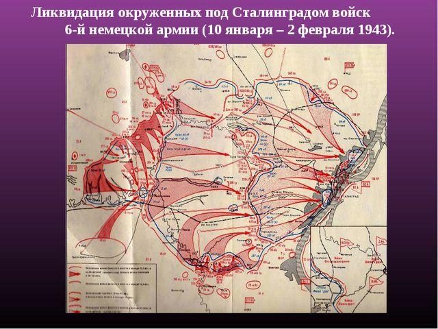 Ликвидация окруженных под Сталинградом войск 6-й немецкой армии (10 января –...