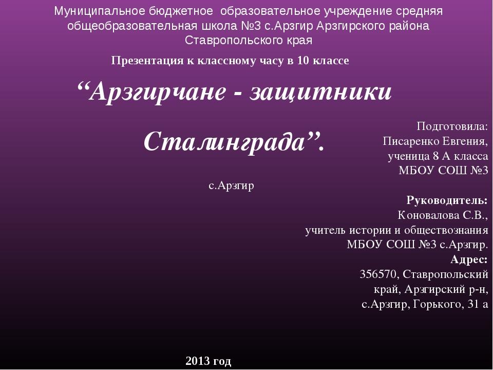"""Арзгирчане - защитники Сталинграда"". Презентация к классному часу в 10 класс..."