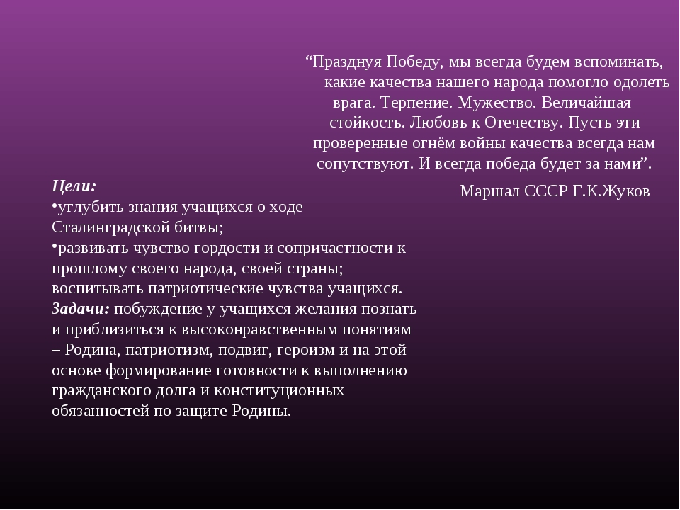 Цели: углубить знания учащихся о ходе Сталинградской битвы; развивать чувств...