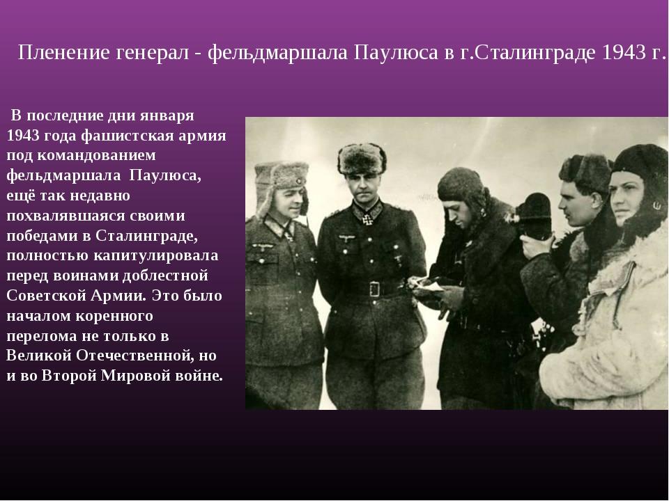 Пленение генерал - фельдмаршала Паулюса в г.Сталинграде 1943 г. В последние д...