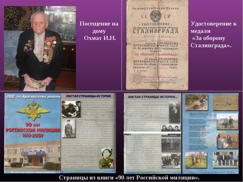 Посещение на дому Охмат И.Н. Удостоверение к медали «За оборону Сталинграда»....