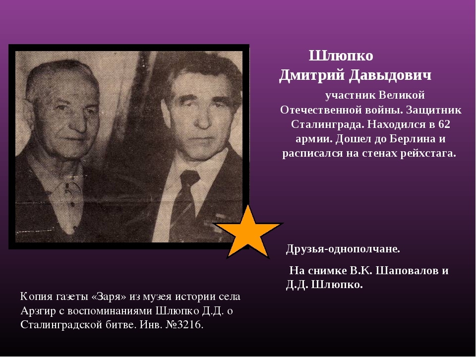 Друзья-однополчане. На снимке В.К. Шаповалов и Д.Д. Шлюпко. Копия газеты «Зар...
