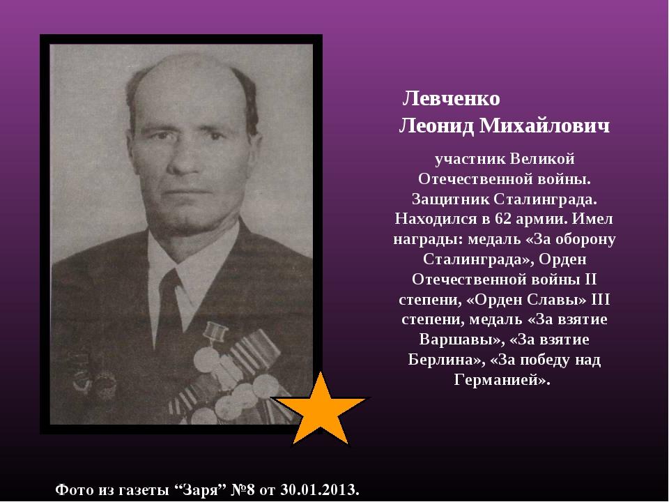 Левченко Леонид Михайлович участник Великой Отечественной войны. Защитник Ст...