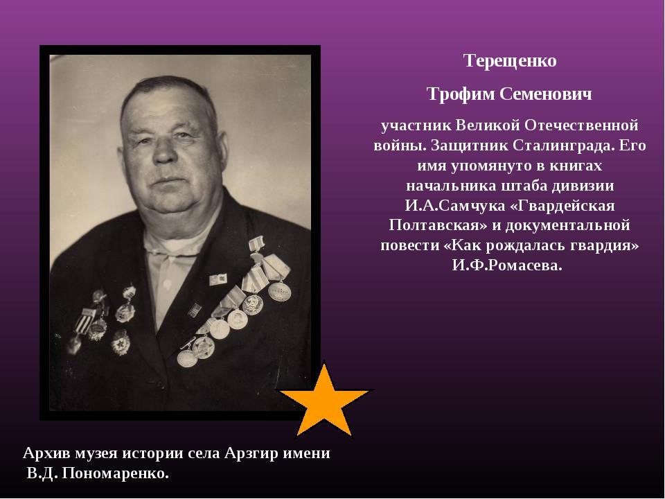 Терещенко Трофим Семенович участник Великой Отечественной войны. Защитник Ста...