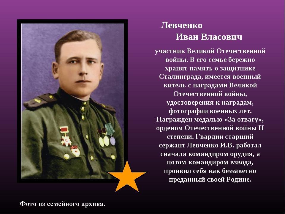 Левченко Иван Власович участник Великой Отечественной войны. В его семье бер...