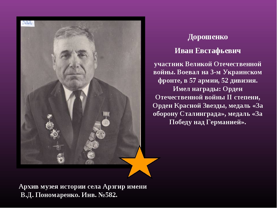 Дорошенко Иван Евстафьевич участник Великой Отечественной войны. Воевал на 3-...