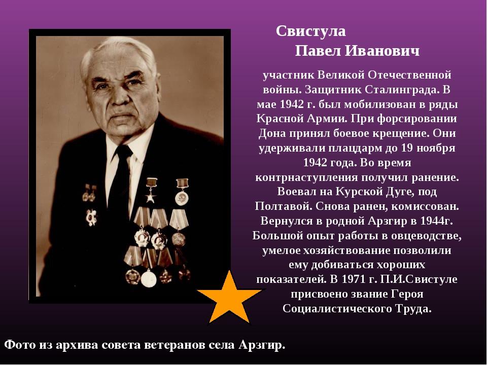 Свистула Павел Иванович участник Великой Отечественной войны. Защитник Стали...
