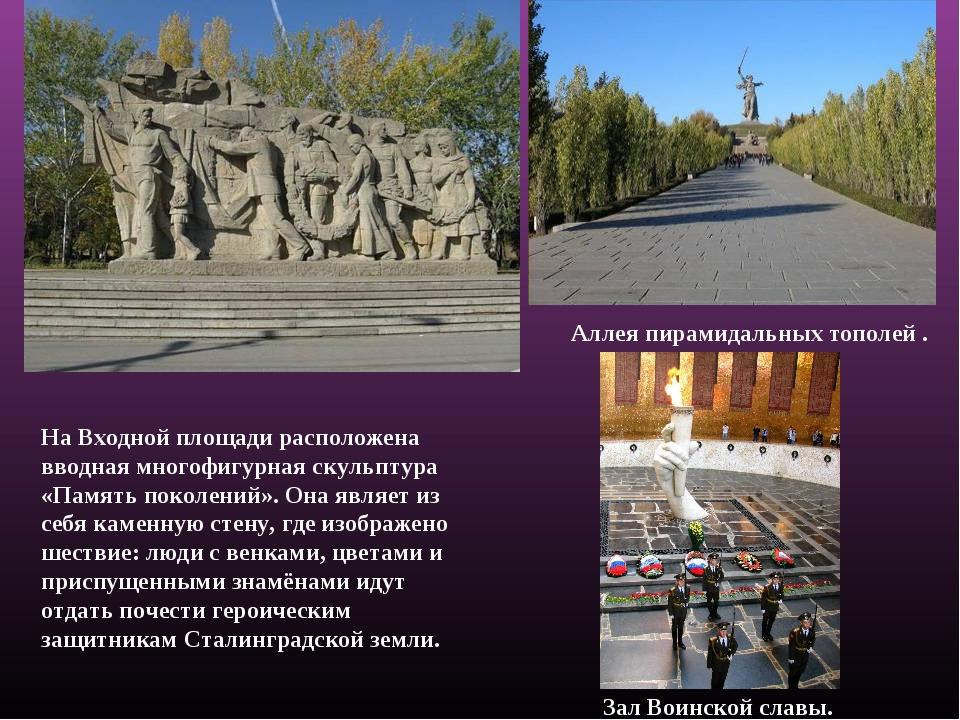 На Входной площади расположена вводная многофигурная скульптура «Память покол...