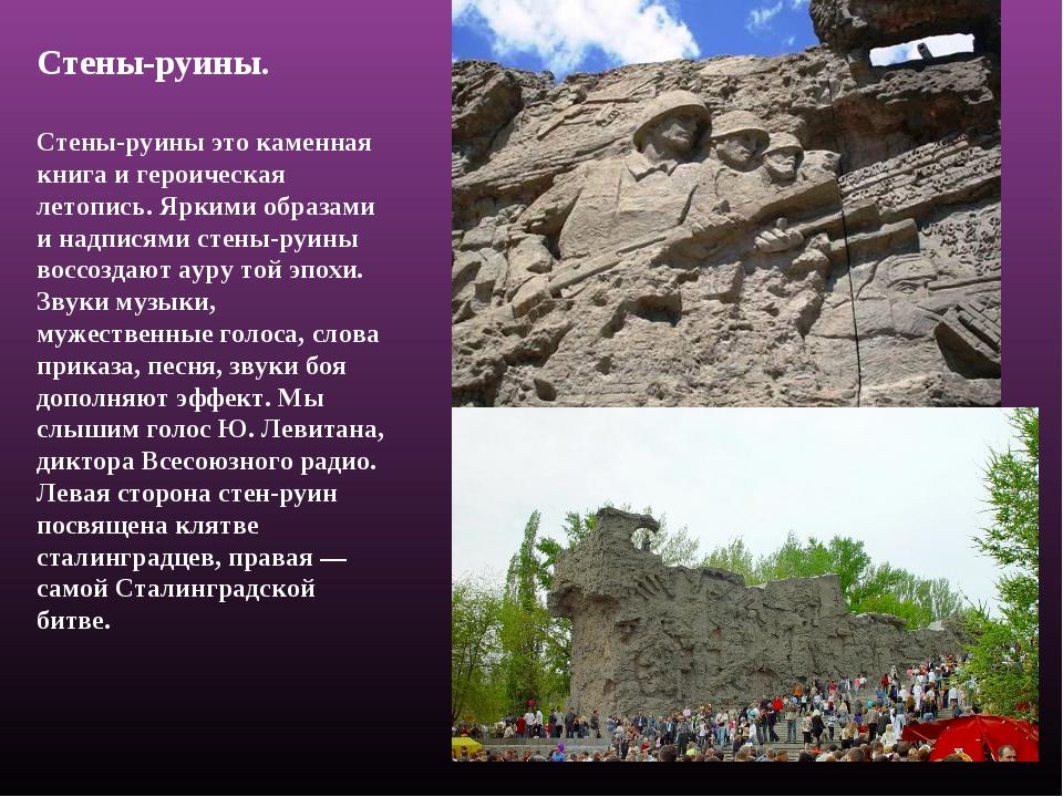 Стены-руины. Стены-руины это каменная книга и героическая летопись. Яркими об...
