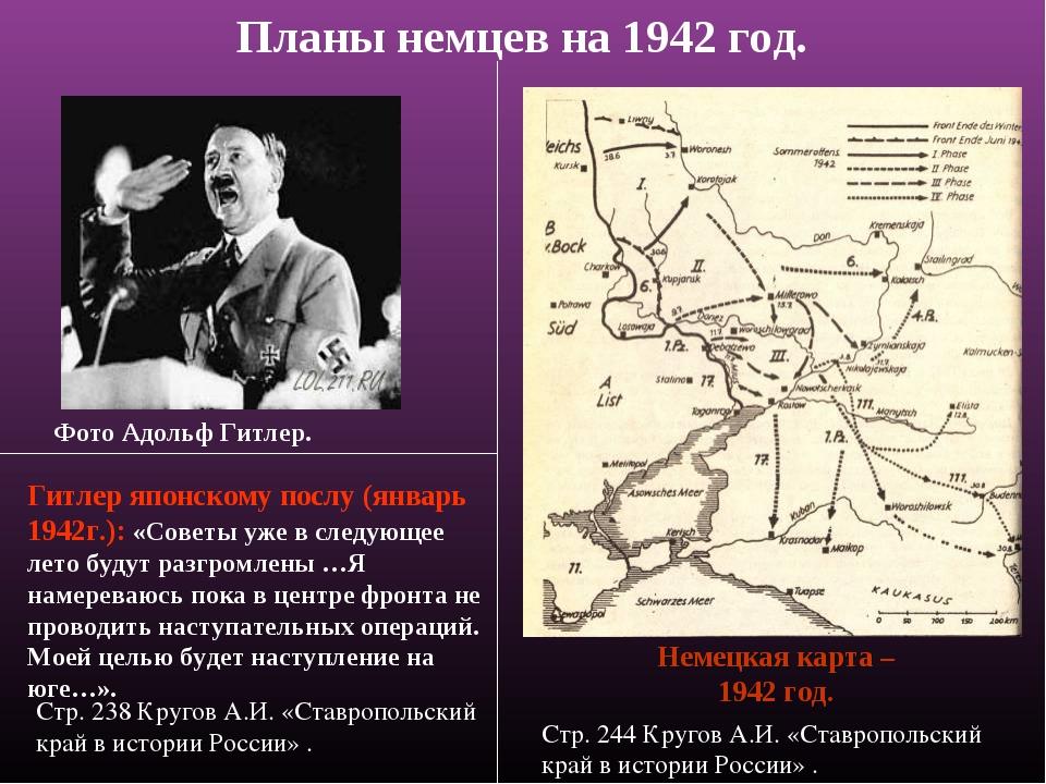 ФотоАдольфГитлер. Планы немцев на 1942 год. Гитлер японскому послу (январь...