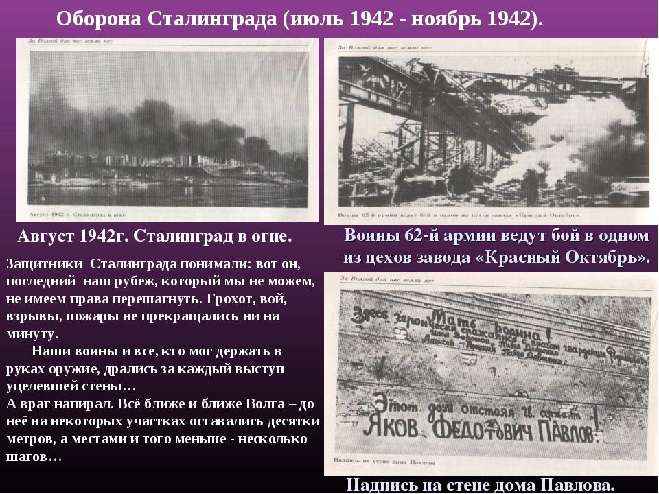 Август 1942г. Сталинград в огне. Надпись на стене дома Павлова. Воины 62-й ар...