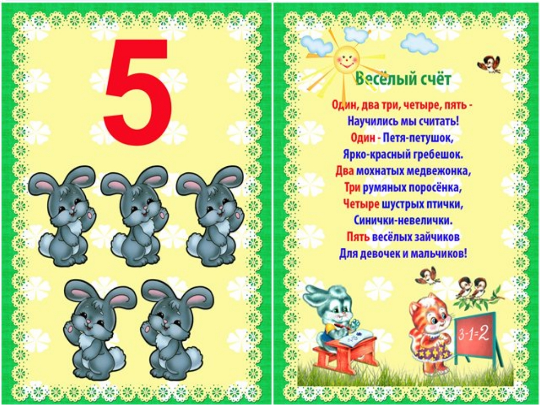 Картинки по математике для детского сада счет