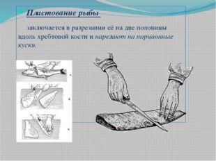 Пластование рыбы заключается в разрезании её на две половины вдоль хребтовой