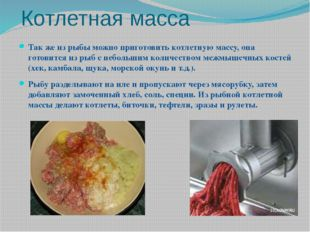 Котлетная масса Так же из рыбы можно приготовить котлетную массу, она готовит