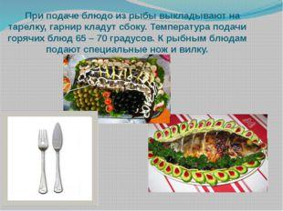 При подаче блюдо из рыбы выкладывают на тарелку, гарнир кладут сбоку. Темпер