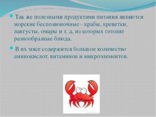 морепродукты Так же полезными продуктами питания являются морские беспозвоноч