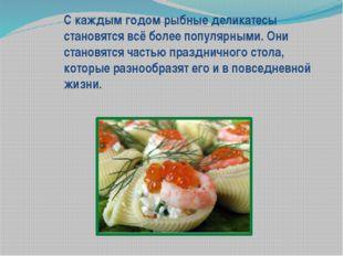 С каждым годом рыбные деликатесы становятся всё более популярными. Они станов