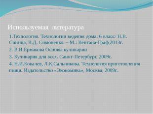 Используемая литература 1.Технология. Технологии ведения дома: 6 класс/ Н.В.