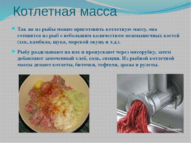Котлетная масса Так же из рыбы можно приготовить котлетную массу, она готовит...