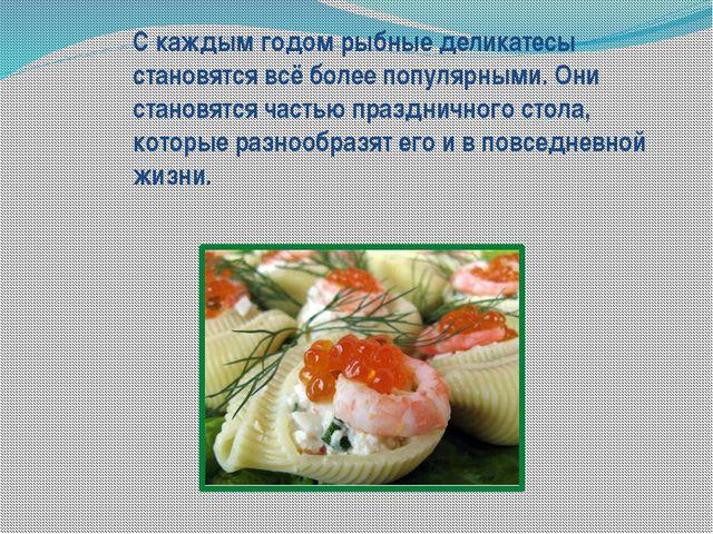 С каждым годом рыбные деликатесы становятся всё более популярными. Они станов...