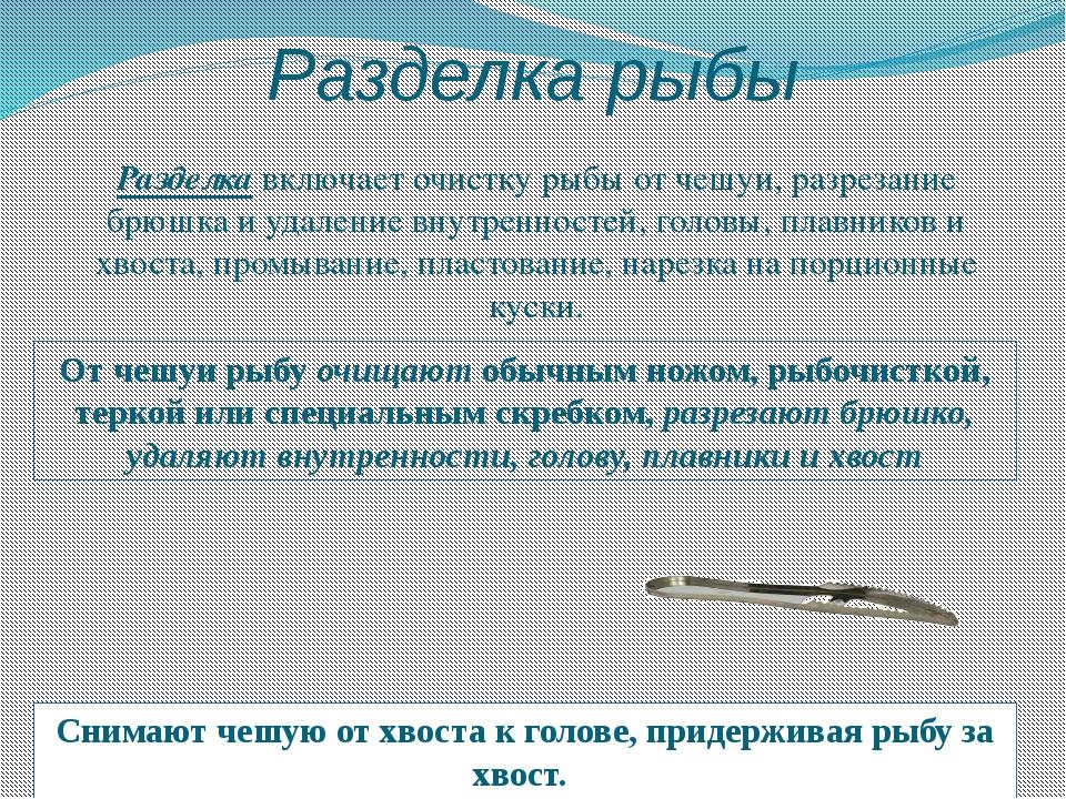 Разделка рыбы Разделкавключает очистку рыбы от чешуи, разрезание брюшка и уд...