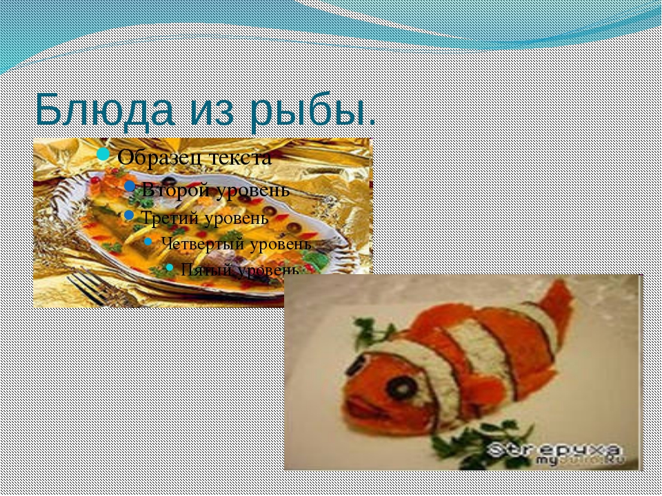 Блюда из рыбы.