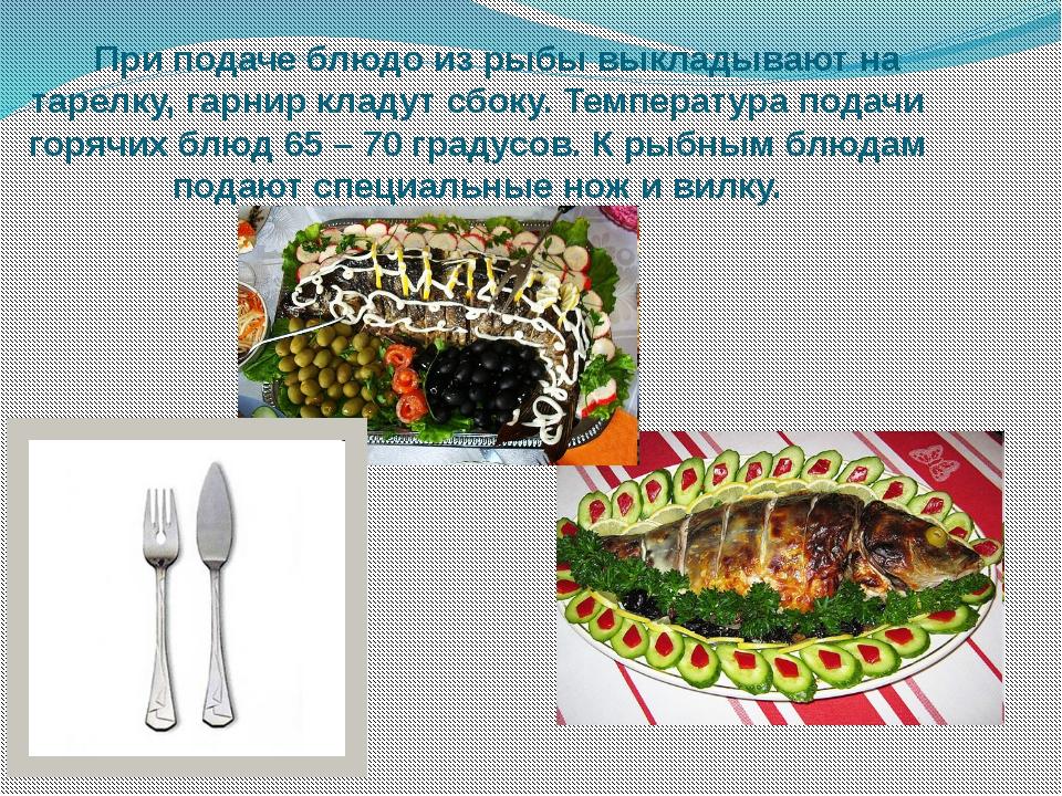 При подаче блюдо из рыбы выкладывают на тарелку, гарнир кладут сбоку. Темпер...