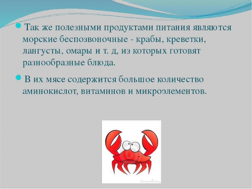 морепродукты Так же полезными продуктами питания являются морские беспозвоноч...