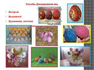 Способы Декорирование яиц Бисером Вышивкой Кружевами, лентами Обвязывание нит