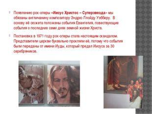 Появлению рок-оперы «Иисус Христос – Суперзвезда» мы обязаны англичанину ком