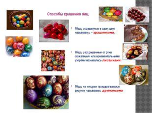Способы крашения яиц Яйца, окрашенные в один цвет назывались – крашенками. Яй