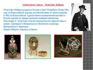 императорский ювелир Петер Карл Фаберже Петер Карл Фаберже родился в России