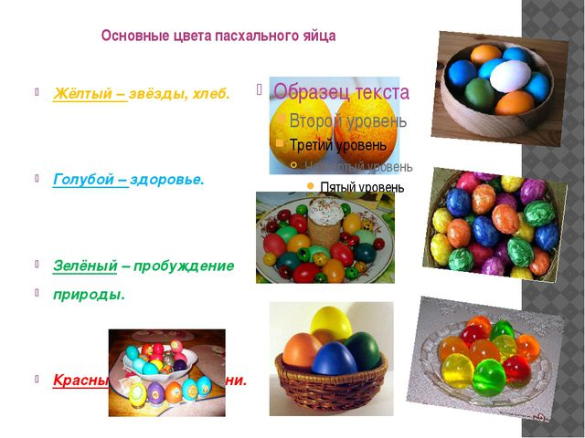 Основные цвета пасхального яйца Жёлтый – звёзды, хлеб. Голубой – здоровье. Зе...