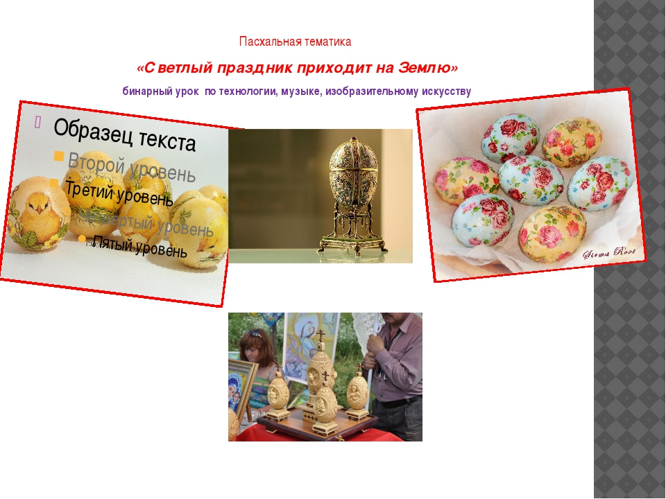 Пасхальная тематика «Светлый праздник приходит на Землю» бинарный урок по тех...