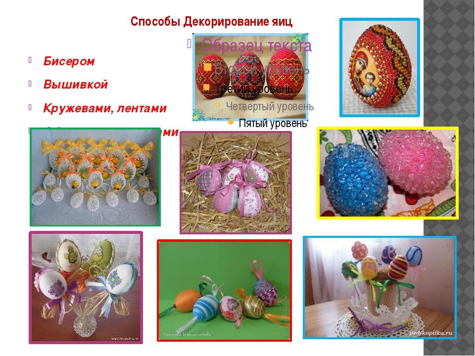 Способы Декорирование яиц Бисером Вышивкой Кружевами, лентами Обвязывание нит...