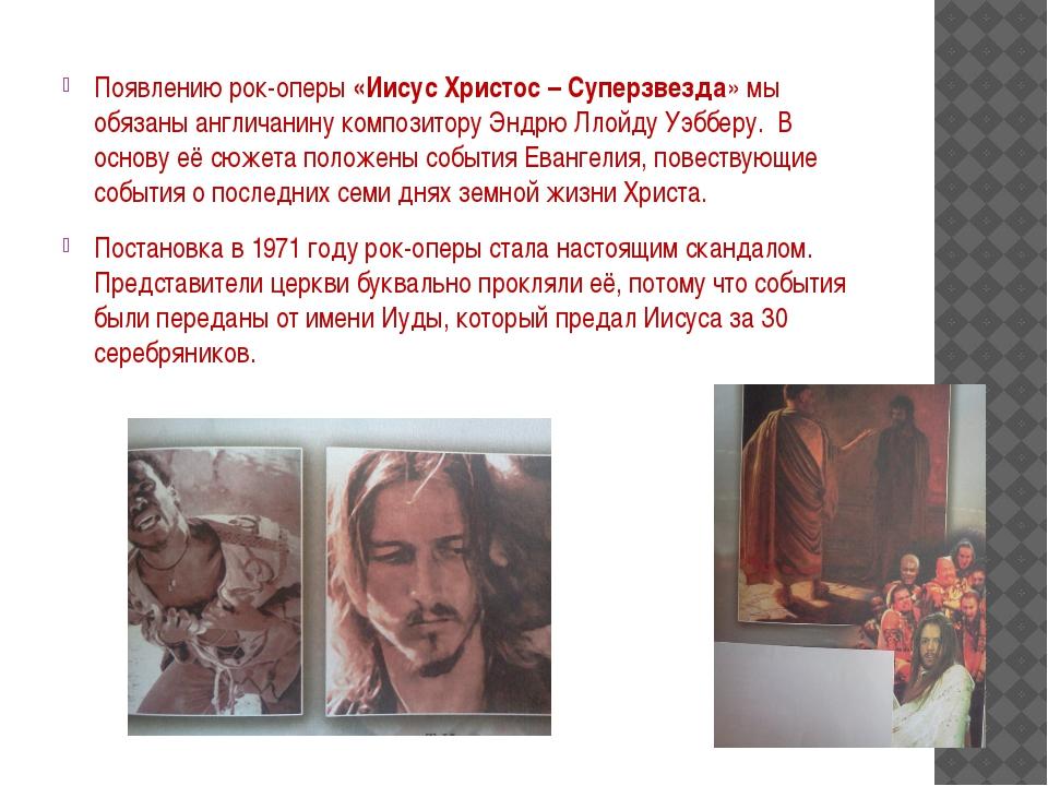 Появлению рок-оперы «Иисус Христос – Суперзвезда» мы обязаны англичанину ком...