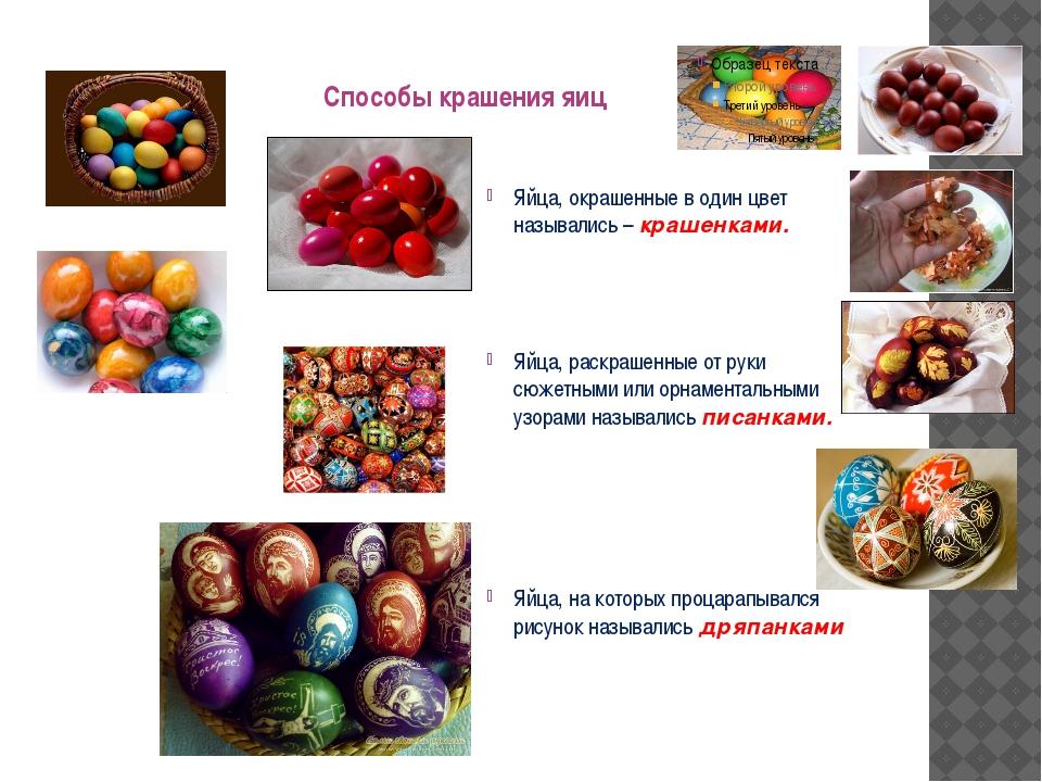 Способы крашения яиц Яйца, окрашенные в один цвет назывались – крашенками. Яй...
