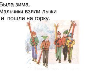 Была зима. Мальчики взяли лыжи и пошли на горку.