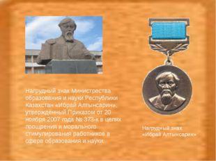 Нагрудный знак «Ибрай Алтынсарин» Нагрудный знак Министрества образования и н