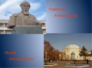 Памятник Алтынсарину Музей Алтынсарина