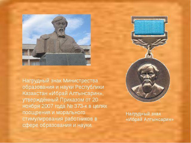 Нагрудный знак «Ибрай Алтынсарин» Нагрудный знак Министрества образования и н...