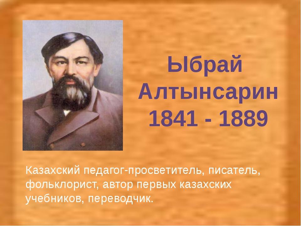 Казахский педагог-просветитель, писатель, фольклорист, автор первых казахских...