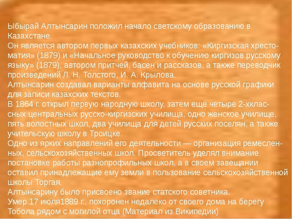 Ыбырай Алтынсарин положил начало светскому образованию в Казахстане. Он являе...
