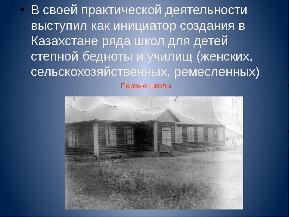 В своей практической деятельности выступил как инициатор создания в Казахстан...