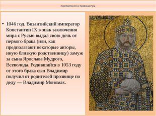 Константин IX и Киевская Русь 1046 год. Византийский император Константин IX
