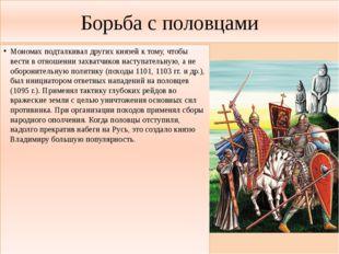 Борьба с половцами Мономах подталкивал других князей к тому, чтобы вести в от