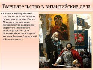 Вмешательство в византийские дела В 1116 г. Владимир Мономах послал в поход п